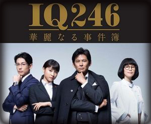 IQ246,どの位,天才,ドラマ,織田裕二,ディーン,平均,知能指数,テスト