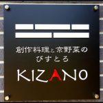 京都駅で野菜が食べたくなったらビストロKIZANOへ!