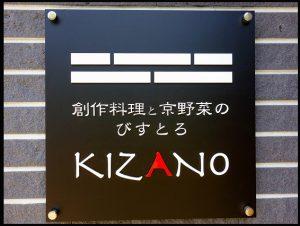 京都駅,野菜,ビストロ,KIZANO