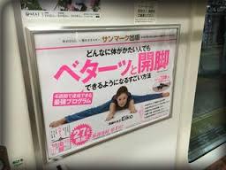電車,広告,サンマーク出版,評判,開脚
