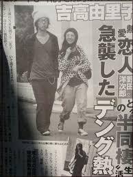 吉高由里子,野田洋次郎,RADWIMPS,フライデー