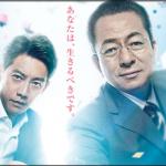 映画「相棒劇場版4」あらすじネタバレ感想!出演キャスト&動画も!