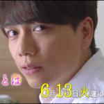 あなそれ小田原はゲイでなく波留・美都が好き?山崎育三郎ゴリ押し理由は?