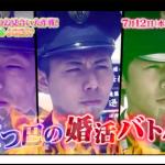 ナイナイお見合い自衛隊!一番人気女性、石井綾さんカップル成立相手男性は?